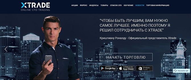 Cristiano Ronaldo_Xtrade