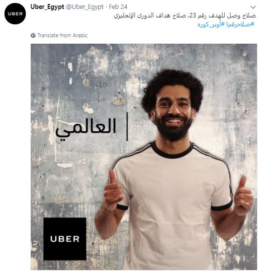 Salah_Uber